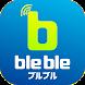 bleble(ブルブル)