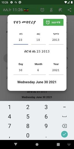 Ethiopian Calendar (u12e8u1240u1295 u1218u1241u1320u122au12eb) 1.5.9 screenshots 2