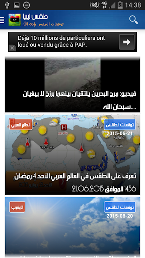 Libya Weather - Arabic 10.0.41 Screenshots 7