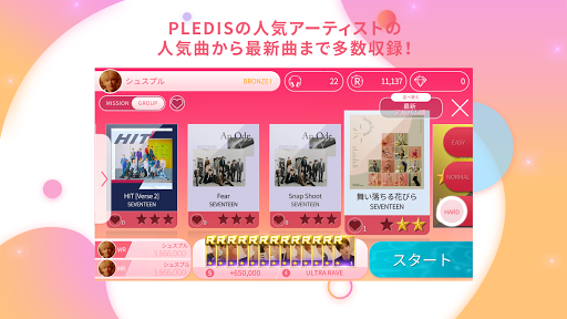 SUPERSTAR PLEDIS 1.4.11 screenshots 4