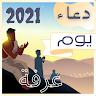 دعاء يوم عرفة 2021 app apk icon