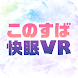 このすば快眠VR - Androidアプリ
