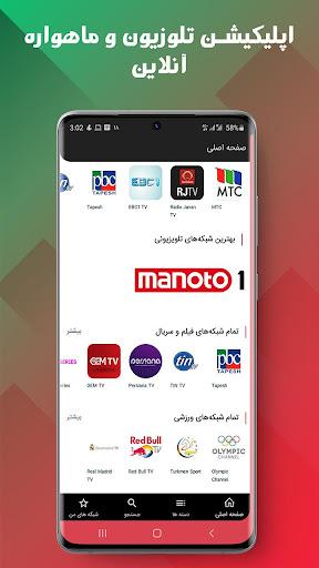 Cloob TV تلویزیون و ماهواره  screenshots 2