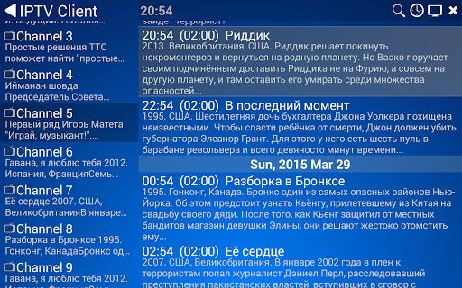 Foto do ProgTV Android
