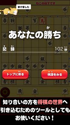 ねこ将棋〜盤上ねこの一手〜のおすすめ画像5