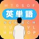 もじサーチ:英単語探し学習クロスワードパズルTOEIC英検単語学習ゲーム - Androidアプリ