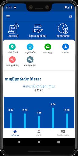 MSPF Mobile  screenshots 2