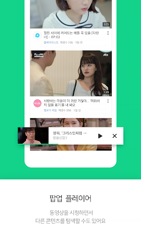 Naver TV  Screenshots 6