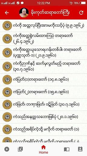 Dhamma Thitsar 4.0.3 Screenshots 4