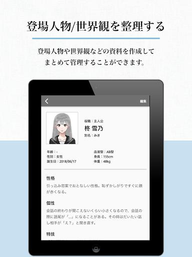 Nola(u30ceu30e9) - u5c0fu8aacu3084u6f2bu753bu3001u811au672cu3092u66f8u304fu4ebau306eu305fu3081u306eu5275u4f5cu30a8u30c7u30a3u30bfu30c4u30fcu30eb android2mod screenshots 9