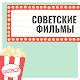 Советские фильмы экзамен para PC Windows