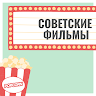 Советские фильмы экзамен game apk icon