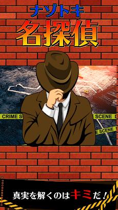ナゾトキ名探偵のおすすめ画像3