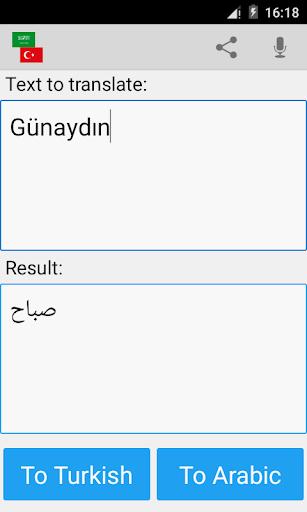 Arabic Turkish Translator 20.11 screenshots 2