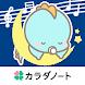 ぐっすリンベビー -赤ちゃんの夜泣き、寝かしつけ、泣き止み、メンタルリープ、リラックス- - Androidアプリ