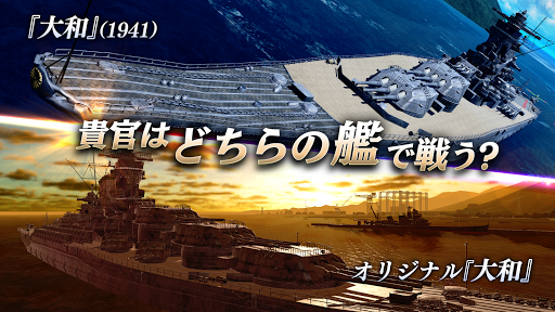 u8266u3064u304f - Warship Craft - 2.11.0 screenshots 11