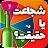 Descargar بازی شجاعت یا حقیقت بطری جرات با سوالات فارسی APK para Windows