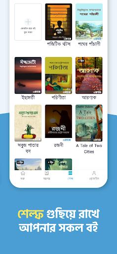 Boitoi - u09acu0987u099fu0987 - Bangla eBook reader from Ridmik android2mod screenshots 4