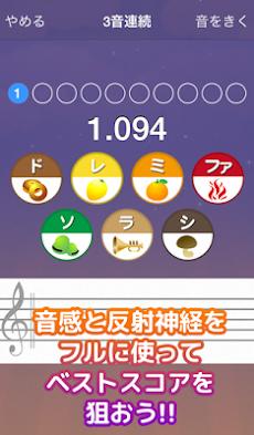 音感検定アプリ おとあてPROのおすすめ画像2