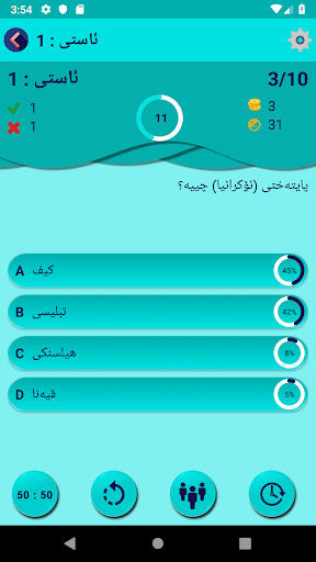 Kurdish Quiz u067eu0631u0633u06ccu0627u0631 u0648 u0648u0647 u06b5u0627u0645  Screenshots 3