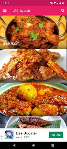 Non Veg Recipes Tamil apktram screenshots 7