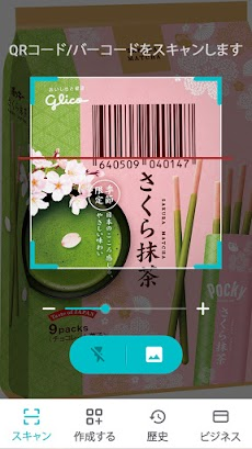 QRコードリーダー 無料・QRコード読み取りアプリ&バーコードリーダーのおすすめ画像2