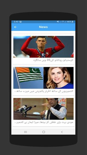 Dost News  screenshots 5