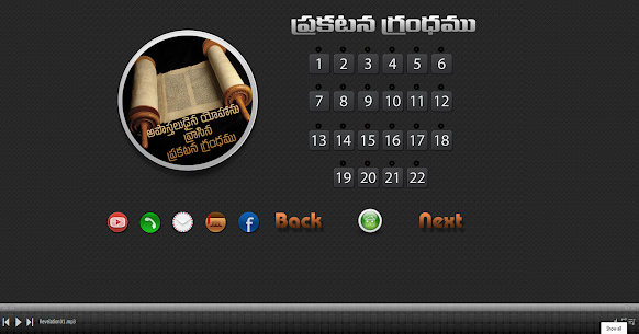 Telugu Audio Bible  For Your Pc | How To Download (Windows 7/8/10 & Mac) 2