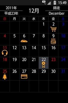 日本のカレンダーのおすすめ画像4