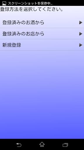 酒めもり For PC Windows (7, 8, 10, 10X) & Mac Computer Image Number- 6
