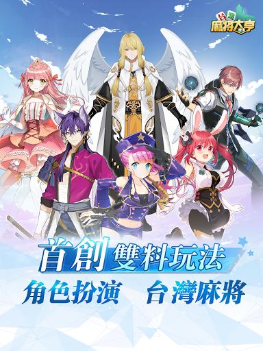 Taiwan Mahjong Tycoon 2.0.5 screenshots 11