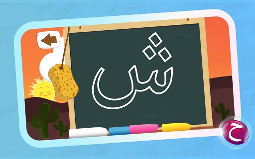 Learn and Write Arabic Alphabet 2.5.95 Screenshots 10