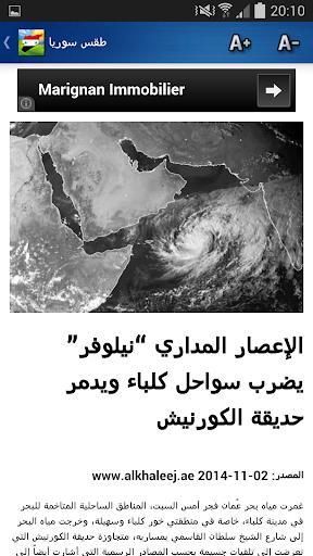Syria Weather - Arabic  Screenshots 5