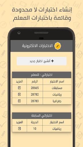 E-exams  Screenshots 2