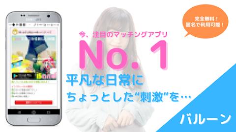 完全無料バルーン-新感覚マッチングアプリのおすすめ画像2