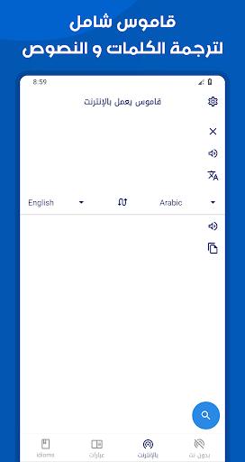 Dictionary English - Arabic & Translator 12.2.3 Screenshots 4