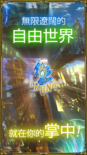 RPG u4f9du9732u5a1cu6230u7d00ONLINE -MMORPG- 2.1.3 screenshots 4