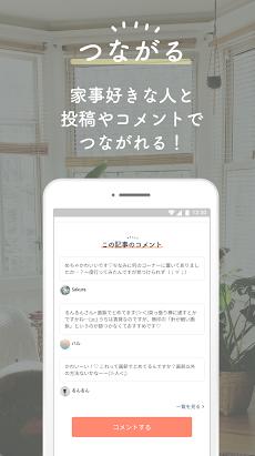 コジカジ:家事や暮らしのアイデア投稿コミュニティアプリのおすすめ画像3