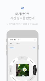 FOTO Gallery Screenshot