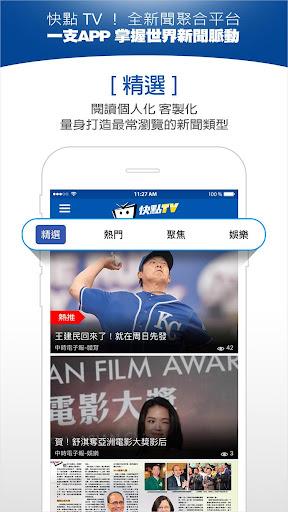 u4e2du5929u5febu9edeTV 3.3.9 Screenshots 1