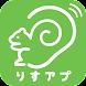 学研『りすアプ』 - 参考書・問題集のCD音声がスマホで聞けるリスニングアプリ
