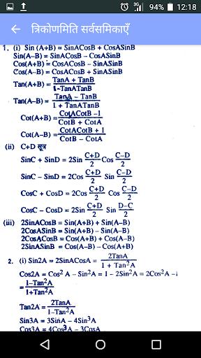 math formula in hindi screenshot 2