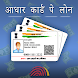 2 Minute Me Aadhar Loan - आधार कार्ड पे लोन गाइड - Androidアプリ
