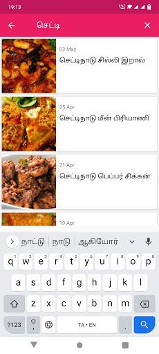 Non Veg Recipes Tamil apktram screenshots 11
