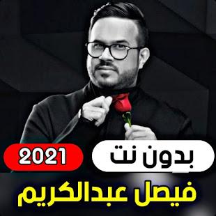 Download Faisal Abdul Karim 2021 (without internet) For PC Windows and Mac apk screenshot 1