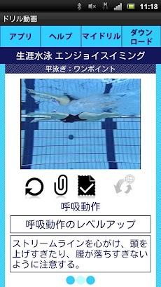 生涯水泳 平泳ぎ2/2のおすすめ画像3