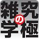 究極の雑学 (KADOKAWA)