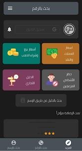 دليل الهاتف اليمني 2