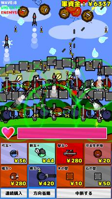 地面防衛軍!のおすすめ画像5