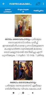 Prarthana Malayalam  Apps For Pc (Free Download On Windows7/8/8.1/10 And Mac) 2